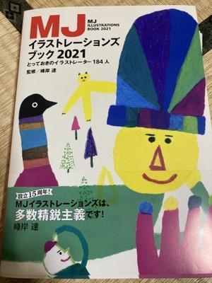 MJイラストレーションブック2021発売! - ビー玉さんぽ