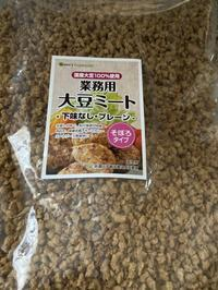 ★SOY MEAT★ - Zatsubokurin's Blog