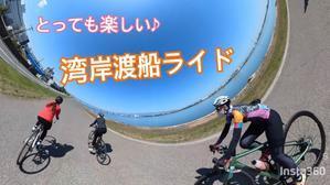 大阪湾岸渡船ライド、プロモーションビデオ。 - きりのロードバイク日記
