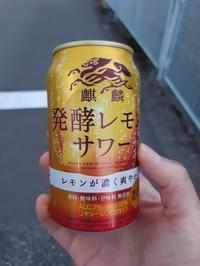 タダ酒最高!セブンアプリ最高!『キリン 発酵レモンサワー』 - 三毛猫酒場で朝から酎ハイ。。