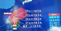 台風が…👀‼️ - 水木大介日記