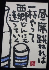 「お銚子、猪口」えてがみどどいつ、運がいいのか悪いのか - 絵手紙 with 都々逸