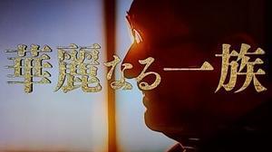 華麗なる一族☆第1話 - 藤ヶ谷太輔な日々~恋する人妻ma-yuのブログ