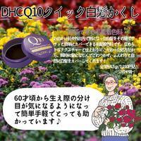 【DHC商品レビュー】Q10クイック白髪かくし - Daddy1126's Blog