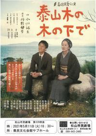 【5/11】第339回例会「泰山木の木の下で」 - 演劇鑑賞会 松山市民劇場 ~芝居でつながる、未来へつづく~