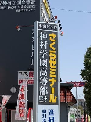 さくらゼミナールさん - 熊本の看板屋さん伊藤店舗企画のブログ☆ぶんぶん日記