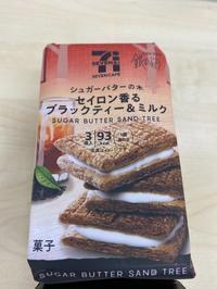 🌲新しいお味🌲 - Zatsubokurin's Blog