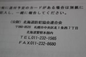 ありがとうございます。 - 13ROCK(ヒサロック) 札幌 ビーチクルーザーパラダイス