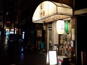 酒場の佇まい。大阪船場の『越冬』。 - 旅と暮らしの日々 by sato tetsuya