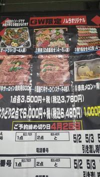 GW間近? - 【スーパーマーケット】クレイジー坊主ブログ