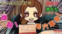 【動画】毛穴/ニキビ♪角栓を落として、ザラザラ肌がツルツルに♡ - 【熊本エステ/東京】あなたの綺麗をプロデュース♡サロン・スクール経営♡渡邊明美