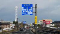 福島 - 新・旅百景道百景
