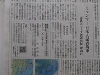 憲法便り#4882:ミュアンマーが日本人記者を拘束!「虚偽ニュース流布容疑」を理由に!日本政府が釈放を要求! - 岩田行雄の憲法便り・日刊憲法新聞