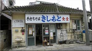 回想:2020 師走の沖縄 (5) - AQB59 レストランをめぐるグルメのめくるめくメルクマール (早口言葉)