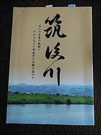 筑後川 - さ・ん・ぽ道