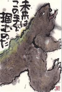 怪獣・未来はこの手で - 北川ふぅふぅの「赤鬼と青鬼のダンゴ」~絵てがみのある暮らし~