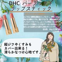 【DHC商品レビュー】パーフェクトリップスティック - Daddy1126's Blog