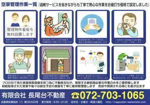 宅地建物取引士が宝塚市・伊丹市・川西市・池田市で家orマンションを売却したい人へマイホームの知恵袋