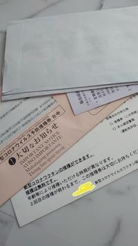 新型コロナウィルス感染予防接種 - 年をとるのも悪くない☆