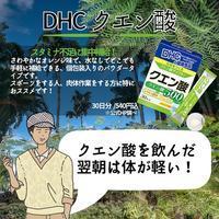【DHC商品レビュー】クエン酸 - Daddy1126's Blog