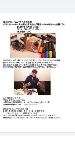 貴地邦公彦先生と「箱面~BOXMEN~」を描こう!ご案内 - フレイムハウス通信