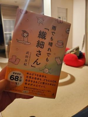 『雨でも晴れでも「繊細さん」』 - びっちゃのおいしい日記(休職はじめました)