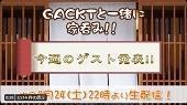 明日は「GACKTと一緒に家呑み!!」ラルクさんのライブ? - 風恋華Diary