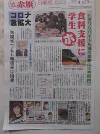 憲法便り#4884:仕送りもバイトも減り、食費は1日500円!食料支援に学生が「ホッとしている」厳しい現実!日本民主青年同盟(民青)の行動で、4万5千人が利用! - 岩田行雄の憲法便り・日刊憲法新聞