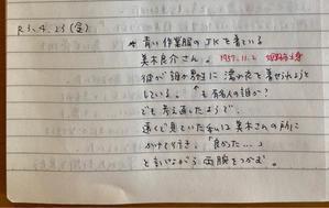 4月23日の夢 「美木良介さん・濡れ衣」「牛乳瓶・江戸ナンバー」「男は女で女は男」 - 降っても晴れても