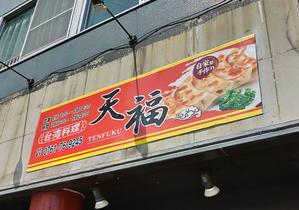 山代温泉の「天福」でまんぷく台湾ランチ - 酎ハイとわたし