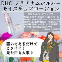 【DHC商品レビュー】プラチナムシルバーモイスチュアローション - Daddy1126's Blog