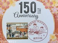 2021.4.20発行「切手趣味週間・郵便創業150年」特印便り - てのひら書びより