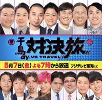 【つぶやき】千鳥の対決旅、5月7日放送予定★ - 新東京フォトブログ