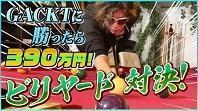 がくちゃん:【賞金390万】超高額ビリヤード対決!!をアップ! - 風恋華Diary