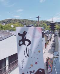 京都八坂の塔はんなりかふぇ憩和井 - 【飴屋通信】 京都の飴工房「岩井製菓」のブログ