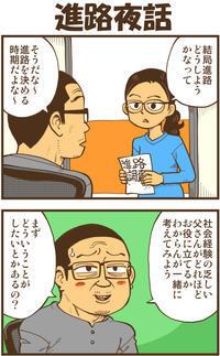 進路夜話 - 戯画漫録