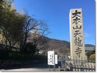 嵐山の寺巡り♪ - **いろいろ日記**