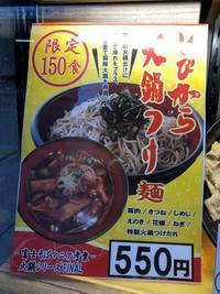 399杯目:富士そば代々木八幡店でしびから火鍋つけ麺 - 富士そば原理主義