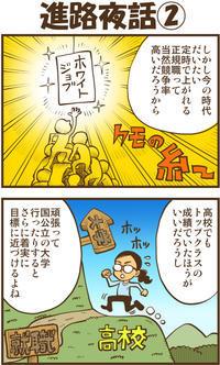 進路夜話② - 戯画漫録