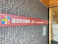 雄武町図書館 - 『文化』を勝手に語る