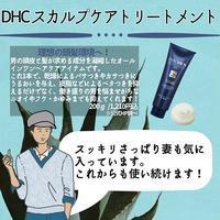 【DHC商品レビュー】スカルプケアトリートメント - Daddy1126's Blog