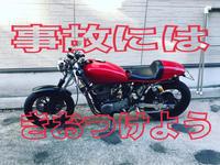 気を引き締めた、連休遊びを!! - 阿蘇西原村カレー専門店 chang- PLANT ~style zero~