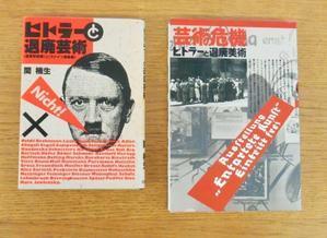 前田良三『ナチス絵画の謎』 -