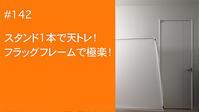2021/04/27#142スタンド1本で天トレ  フラッグフレームで極楽! - shindoのブログ