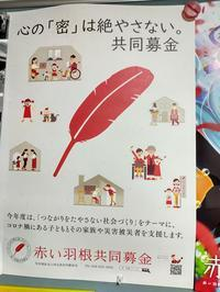 ご報告/令和2年度赤い羽根共同募金運動 - Misato-Syakyo.Blog(三郷市社協・ボランティアセンターのブログ)