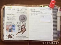 高橋No.8ポケットダイアリー#3/29〜4/4 - てのひら書びより