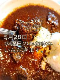 28日水曜日1日のみお休みします!! - 阿蘇西原村カレー専門店 chang- PLANT ~style zero~
