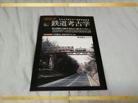 岡本憲之presents 廃線系鉄道考古学Vol.1 - 無駄遣いな日々