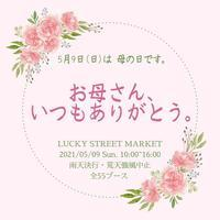 【イベント出店】5月最初の出店はラッキーストリートマーケット - キッチンカー蔵っCars'