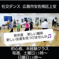 広島 安佐南区安佐北区 子供のオススメの習い事 英語並、ダンス - 広島社交ダンス 社交ダンス教室ダンススタジオBHM教室 ダンスホールBHM 始めたい方 未経験初心者歓迎♪